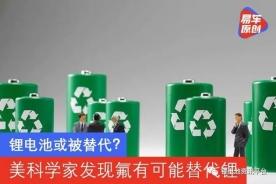 锂电池或被替代?美科学家发现氟有可能替代锂