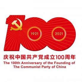 祝我们伟大的共产党100周岁生日快乐!