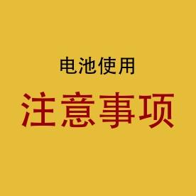 惠州工业厂家提醒您电池使用注意事项·